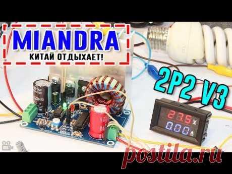 Лабораторный блок питания Miandra 2P2 V3. Модуль регулировки тока и напряжения