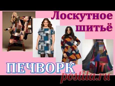 Лоскутное шитьё / ПЕЧВОРК / Одежда