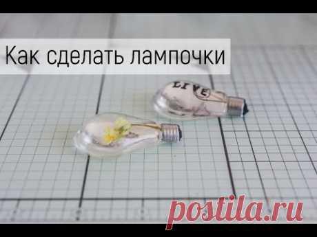 Как сделать декор в виде лампочек в стиле Prima самостоятельно