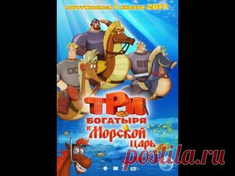 Три богатыря и морской царь (мультфильм)