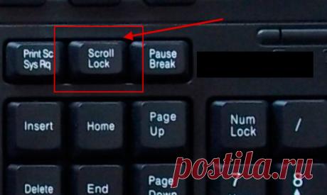 Загадочная кнопка Scroll Lock.