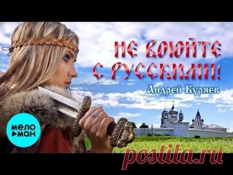 Андрей Куряев  - Не воюйте с русскими (Single 2021)