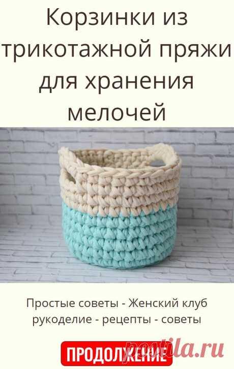 Корзинки из трикотажной пряжи для хранения мелочей