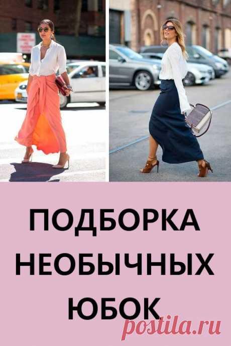 Подборка необычных юбок. Подборка с идеями необычных юбок с оригинальным дизайном и деталями... #мода #женскаямода #юбки