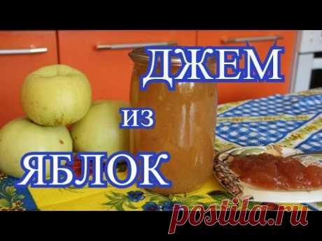 ДЖЕМ из ЯБЛОК.