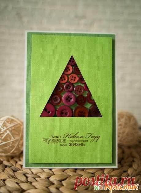 Новогодняя открытка своими руками: просто и со вкусом | Крестик