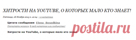 Хитрости на YouTube, о которых мало кто знает!