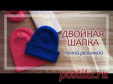 ДВОЙНАЯ ШАПКА полой резинкой (Вязание спицами) — Журнал Вдохновение Рукодельницы