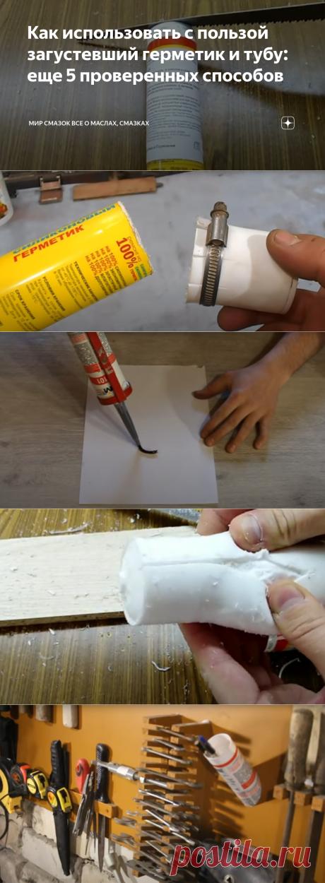 Как использовать с пользой загустевший герметик и тубу: еще 5 проверенных способов