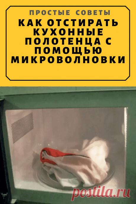 Как отстирать кухонные полотенца с помощью микроволновки — Простые советы