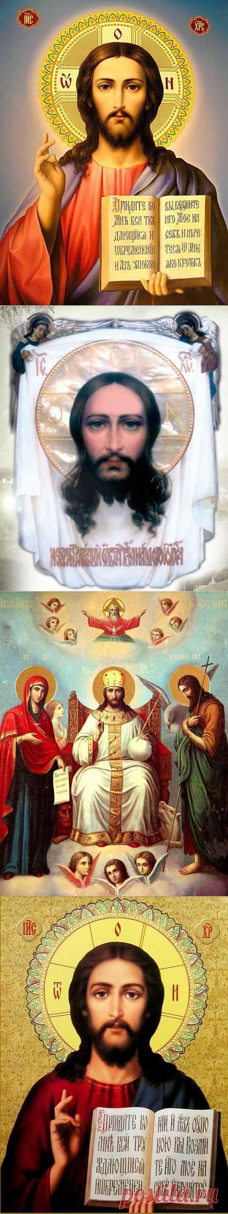 Иконы с ликом Спасителя.