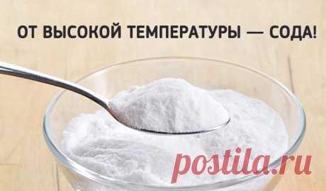 От высокой температуры — сода! Удивительно просто и без вреда для здоровья! От высокой температуры — сода! Удивительно просто и без вреда для здоровья!