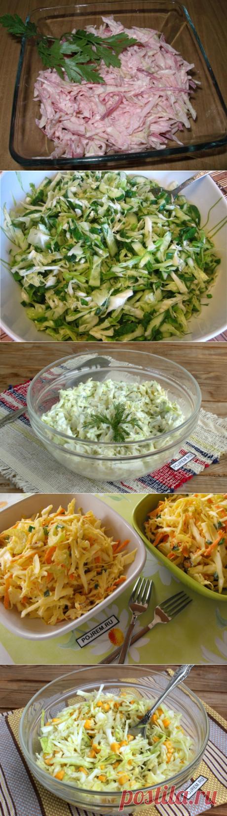 Пять салатов из свежей капусты » Женский Мир