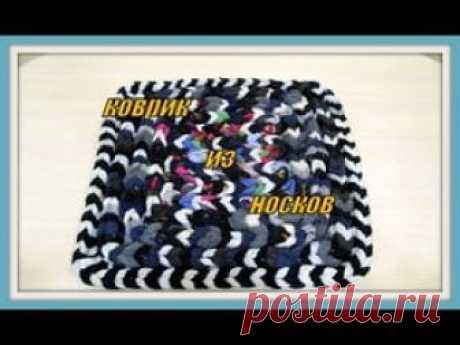 Коврик из носков. Rug sock.   ✺❁Коврик из носков. Rug sock. ❣ ❂✺https://youtu.be/Z7z8fl1s0No ❂ ►►➤Более ♛ 8 000❣♛ журналов по вязанию Онлайн✔✔ 6 000 ✿моделей вязания ❣❣❣ 70 000 узоров►►Заходите❣❣ %