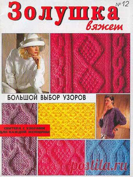 The Cinderella knits No. 12. Wide choice of patterns.