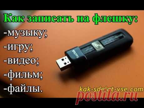 Record on the USB stick. How to record music, game, video, the movie with the USB stick