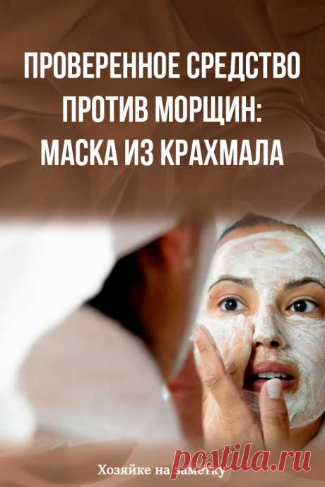 Проверенное средство против морщин: маска из крахмала