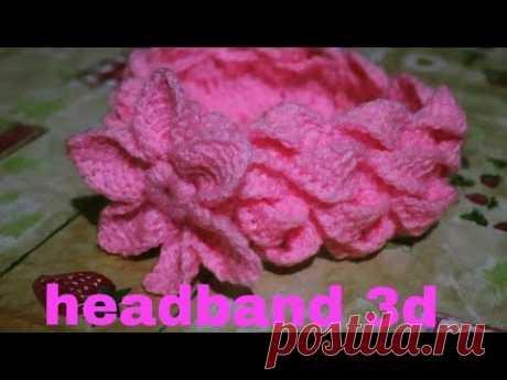 كروشيه بوند بندانه  ربطة شعر سورتيت  crochet headband 3d