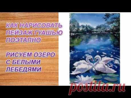 Как нарисовать пейзаж поэтапно гуашью/Озеро с лебедями рисуем красками