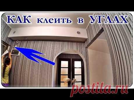 █ Как клеит ОБОИ в УГЛАХ / ПЕРВЫЙ вариант / Оклейка обоями