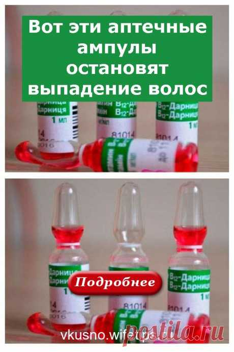 Вот эти аптечные ампулы остановят выпадение волос - vkusno
