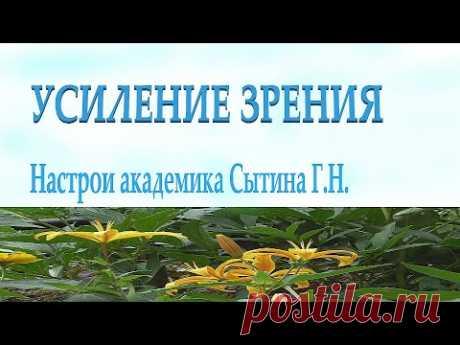 УСИЛЕНИЕ ЗРЕНИЯ (С ПАУЗАМИ ДЛЯ ПОВТОРЕНИЯ ВСЛУХ) СЫТИН Г.Н. - YouTube