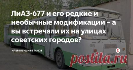ЛиАЗ-677 и его редкие и необычные модификации – а вы встречали их на улицах советских городов? У нас в городе автобусов с такой окраской я не видел Жёлтые автобусы ЛиАЗ-677 помнит почти каждый советский гражданин. Но знаете ли вы, что этот оригинальный автобус выпускался не только в вариантах ЛиАЗ-677 и ЛиАЗ-677М? Сегодня я расскажу вам о необычных модификациях этого советского автобуса. ЛиАЗ-677Б В 1973 году появился ЛиАЗ-677Б. Этот автобус изначально предназначался для пригородной эксплуа