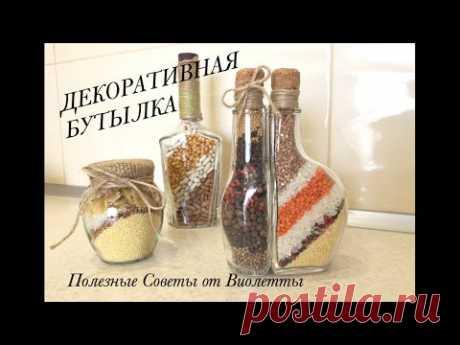DIY: Декоративная Бутылка Своими Руками! Оригинальный Декор для Кухни!