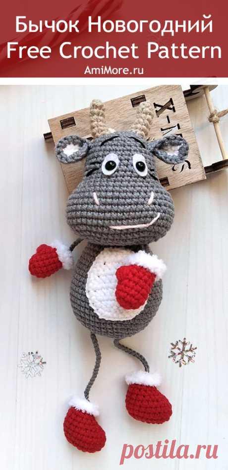 PDF Бычок новогодний крючком. FREE crochet pattern; Аmigurumi animal patterns. Амигуруми схемы и описания на русском. Вязаные игрушки и поделки своими руками #amimore - корова, коровка, телёнок, бык, бычок.
