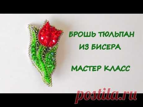 "Брошь ""Тюльпан"" из бисера. Мастер-класс. DIY Beaded Tulip Flower Brooch"