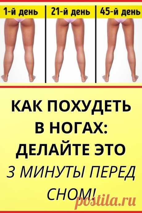 HOW to GROW THIN IN LEGS: do it 3 minutes before going to bed!