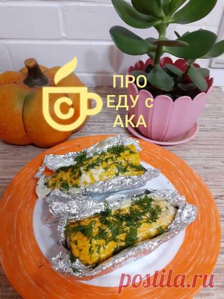 На юге такая кукуруза стоит 600 рублей за тарелку. Рассказываю как повторить вкуснейший шедевр дома. | ПРО ЕДУ С АКА | Яндекс Дзен