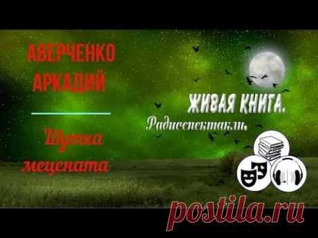 Аверченко Аркадий - Шутка мецената. Радиоспектакль. - YouTube