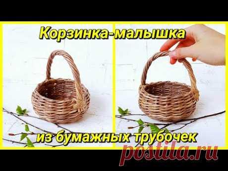 История одной корзиночки с ручкой 4 (плетение из газет) + сюрприз! - YouTube