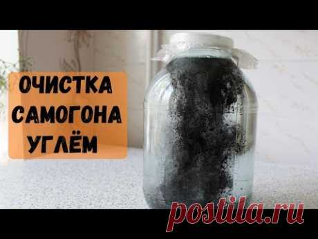 Очистка самогона углем - YouTube