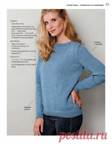 Классический базовый пуловер с окатом рукава