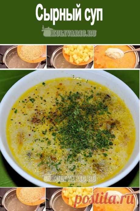 Сырный суп ⋆ Кулинарная страничка