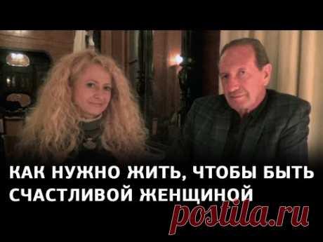 Что действительно нужно настоящему мужчине в отношениях? Александр Рапопорт и Юлия Ланске