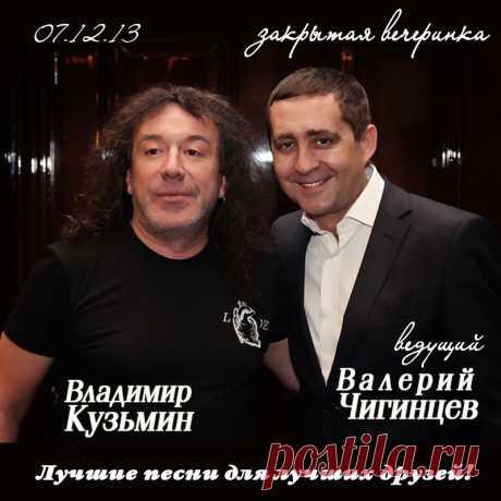 "07.12.13. Vladimir Kuzmin ""Лучшие songs for the best друзей"". The closed party. Host Valery Chigintsev. www.chigincev.ru"