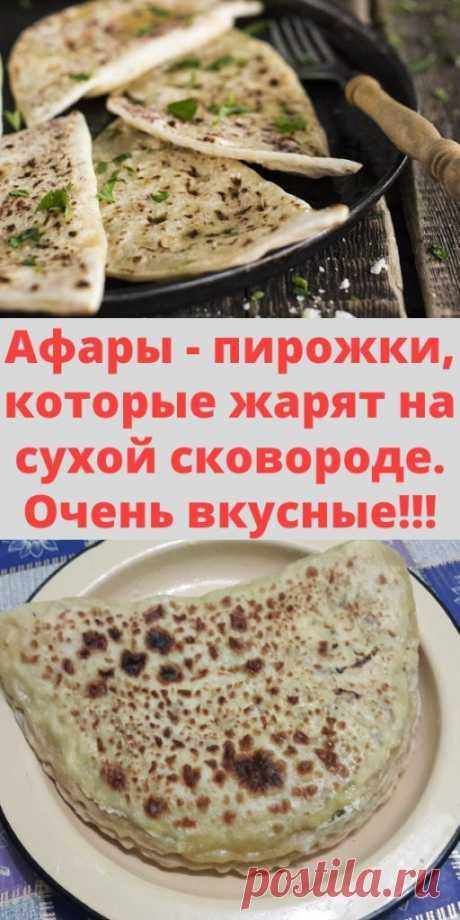 Афары - пирожки, которые жарят на сухой сковороде. Очень вкусные!!! - My izumrud
