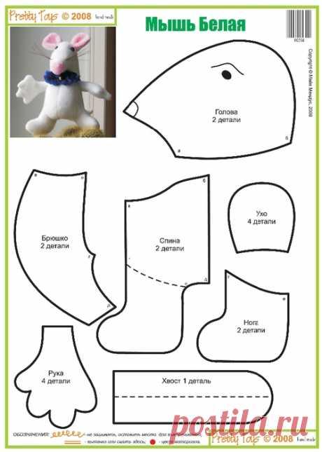 Выкройки мыши и крысы ⋆ Терра-хобби: поделки своими руками