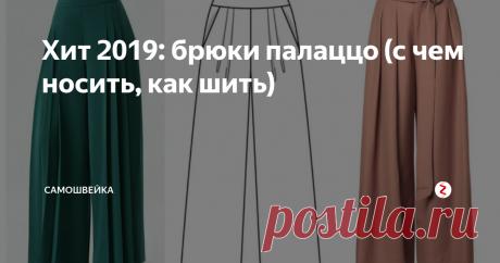 Хит 2019: брюки палаццо (с чем носить, как шить) Знакомьтесь - брюки палаццо, которые в 2019 году будут на пике популярности. Что представляют собой такие брюки, с чем их носить, а также как можно сшить их своими руками - обо всем этом читайте далее.