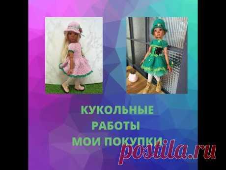 Кукольные работы/ Мои рукодельные покупки
