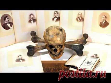 Тайна черепа Джеронимо
