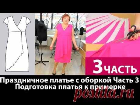 Как сшить отрезное праздничное платье с оборкой? Подготовка платья к примерке. Часть 3