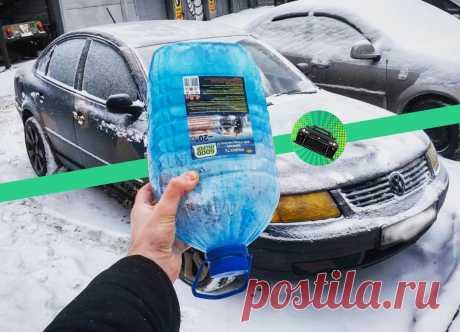 Решил проблему с замерзшей незамерзайкой за 200 рублей | Vroom Vroom! | Яндекс Дзен