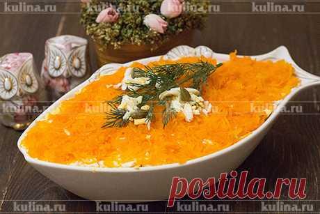 "Салат ""Рыжая бестия"" – рецепт приготовления с фото от Kulina.Ru"