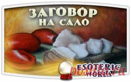 Esoteric World • Эзотерика