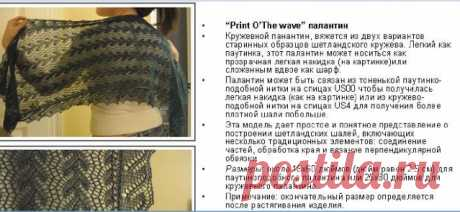 """Схема палантина. """"print Othe Wave"""" - запись пользователя Vikpolia (Нина) в сообществе Вязание спицами в категории Вязание для женщин спицами. Схемы вязания спицами"""