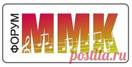 Международный музыкальный клуб (ММК). Очень полезный и интересный форум для любителей музыки и профессионалов.